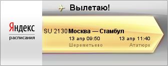 SU 2130, Шереметьево (13 апр 09:50) - Ататюрк (13 апр 11:40)