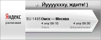 SU 1495, Омск (4 апр 09:10) - Шереметьево (4 апр 09:30)
