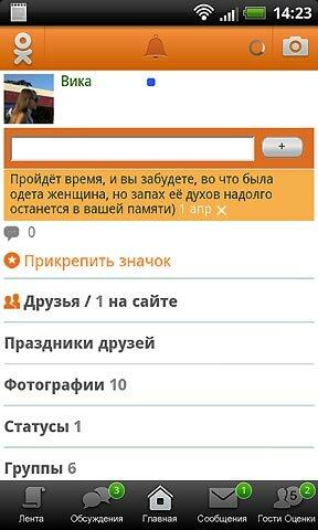 Программа Для Чтения Сообщений В Одноклассниках