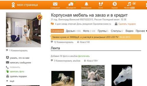 0 82fe9 5691e561 L Заяви о себе на Одноклассниках.ru