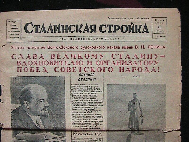 Газета-к открытию канала
