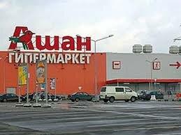 "Гипермаркет ""АШАН"""