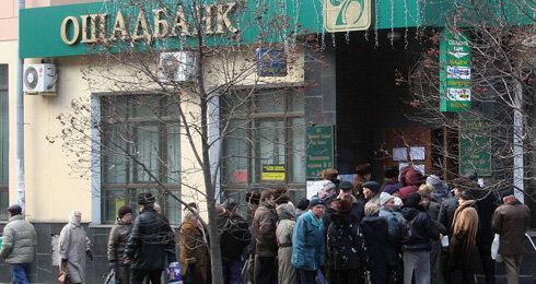 В Ощадбанке вкладчики Сбербанка СССР создают очереди