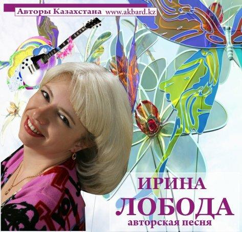 Ирина Лобода