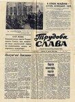 Трудовая_слава1970.04.18-1стр.jpg