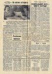 Трудовая_слава1970.04.18-2стр.jpg