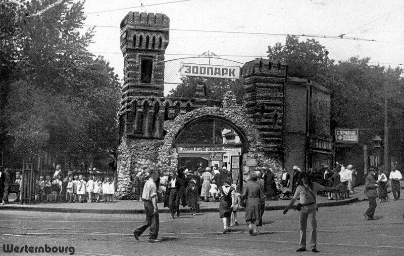 Зоопарк, 1930-1935
