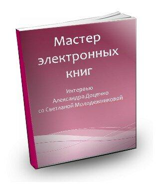 0 7ae34 d7ad95c4 L  Мастер электронных книг