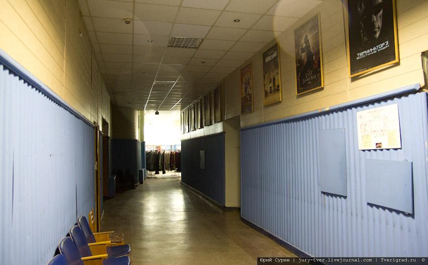 Звезда и Вулкан кинотеатры в Твери