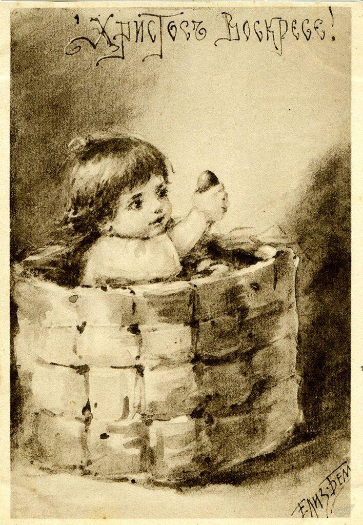 Елизавета бем открытки пасха