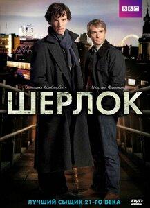 сериал Шерлок - обложка