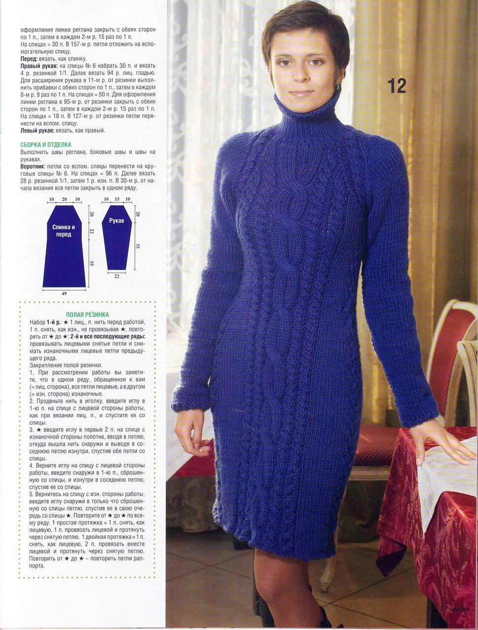 Модные платья с рукавом реглан 2017 65
