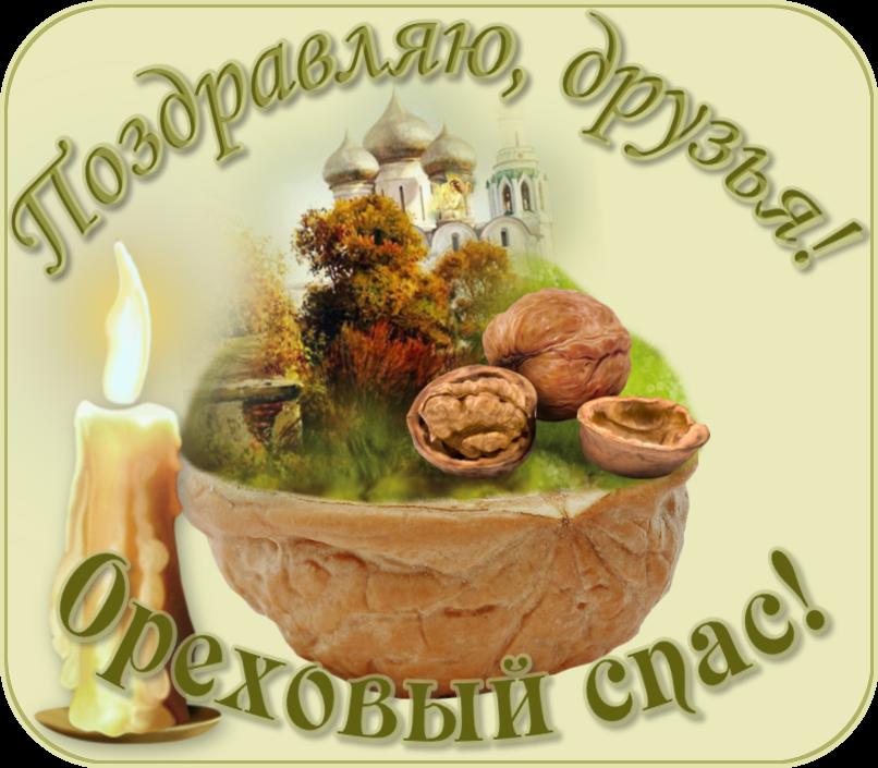 http://ladiesvenue.ru/pozdravlenija-s-orehovym-spasom-2018-hlebnym-spasom-2018-kartinki-otkrytki/