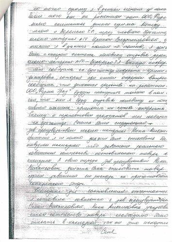 Директор интерната для детей-инвалидов получала откаты 1,8 млн. рублей с детского питания