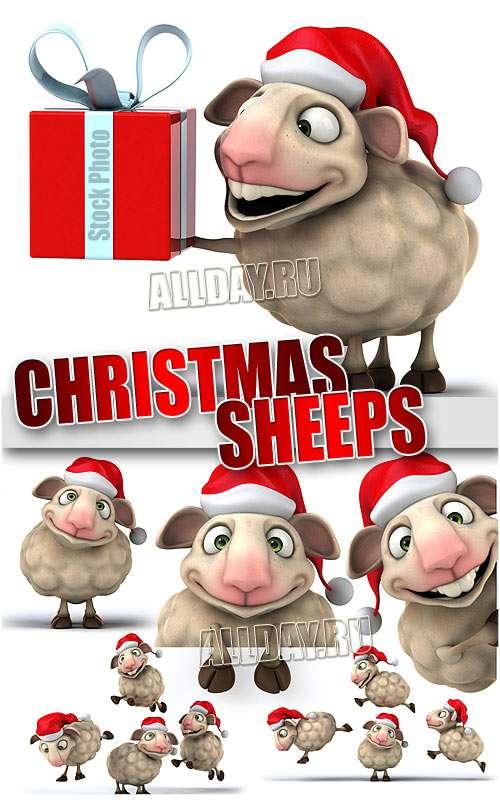 Новогодние овцы 3D - Растровый клипарт