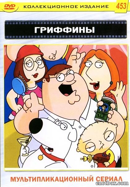 Гриффины (1-12 сезоны) / Family Guy (1999-2015/WEB-DLRip/DVDRip)