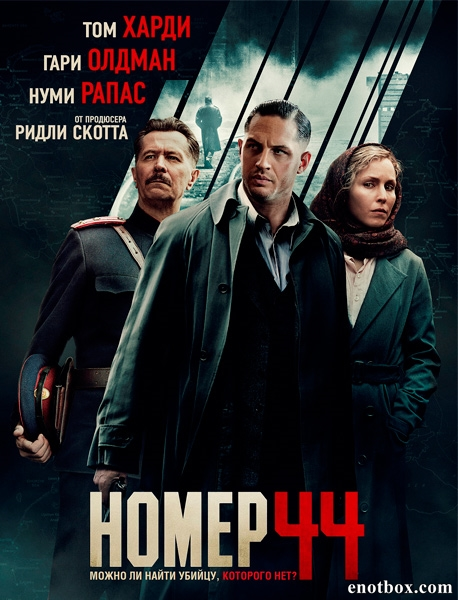 Номер 44 / Child 44 (2015/WEB-DL/WEB-DLRip)