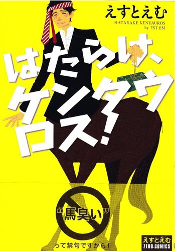 Hatarake, Kentauros!: est emIn est em, Japanese, manga on 2011/09/09 at 09:17