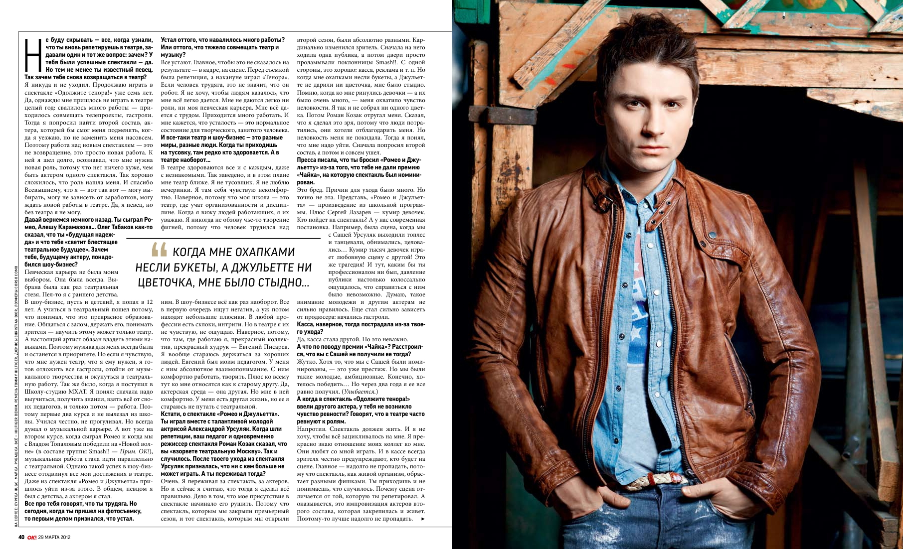 теле.ru голосование фото со звездой журнал теленеделя
