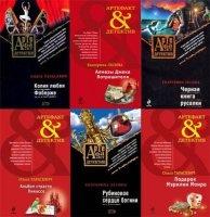 Книга Артефакт-детектив в 99 книгах