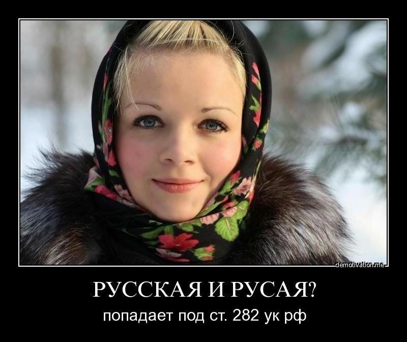 Демотиватор про девушку с не русскими
