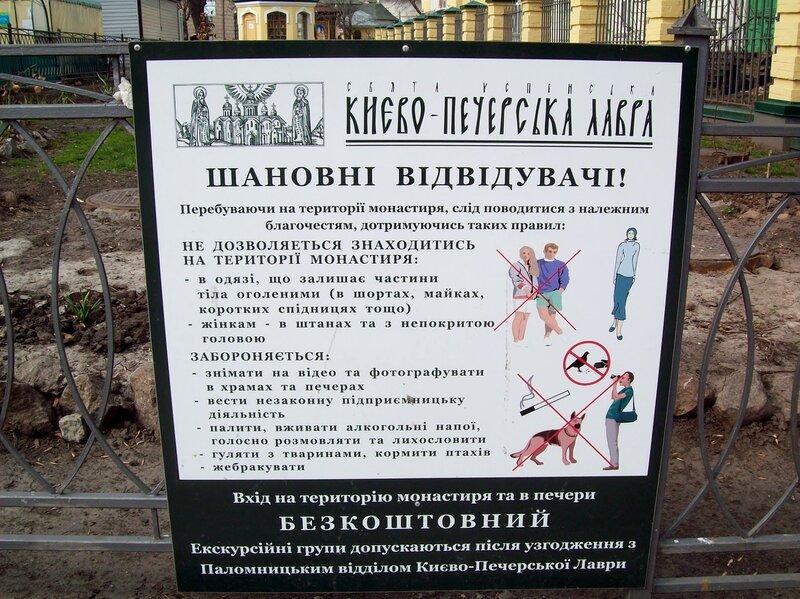 Правила поведения на территории Печерского монастыря
