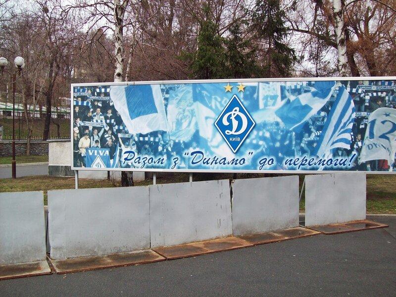 лозунг на стадионе динамо