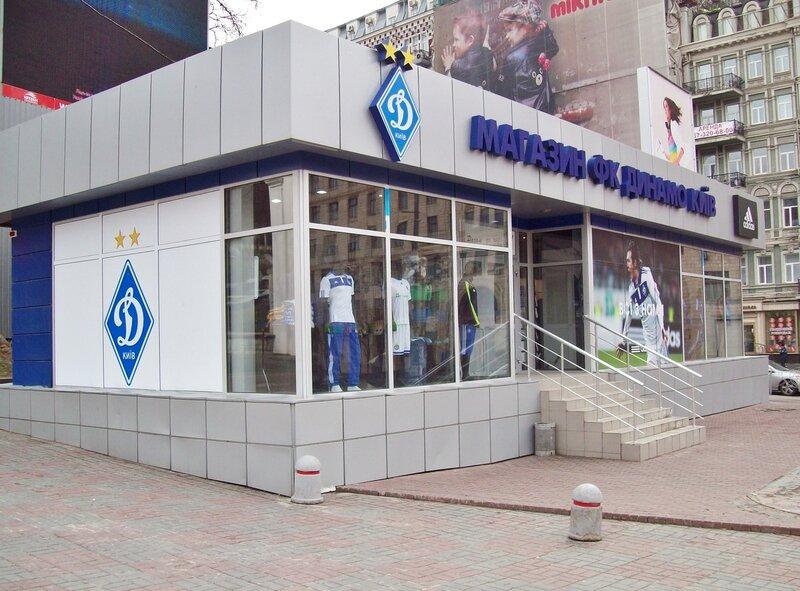 магазин для болельщиков Динамо