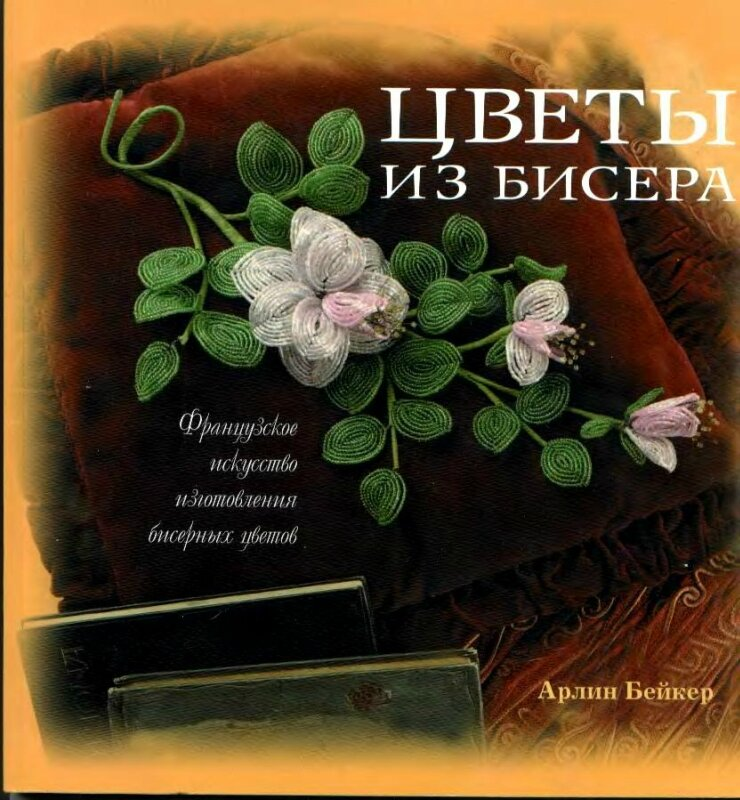 """В книге  """"Цветы из бисера """" рассказывается об этом удивительном рукоделии, здесь собраны все сведения, которые вам..."""