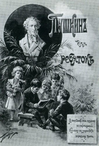 Пушкин.