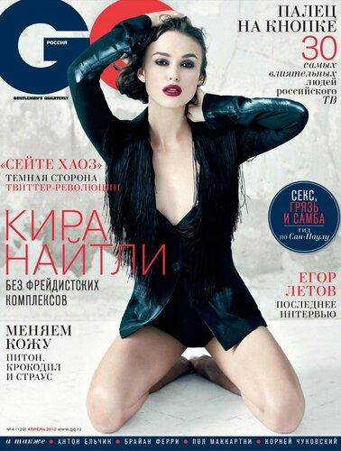 Keira Knightley / Кира Найтли на обложке журнала GQ Россия, апрель 2012 / фотограф Norman Jean Roy