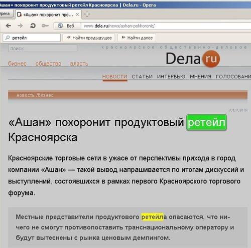 Новость на ДЕЛА.РУ