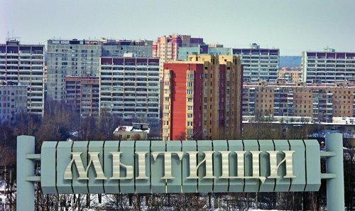 квартиры в Мытищах