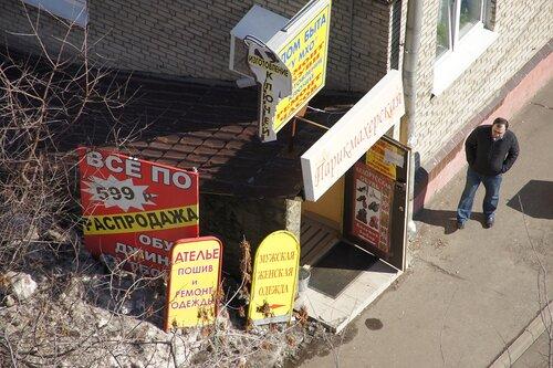 Маркетинг местного бизнеса