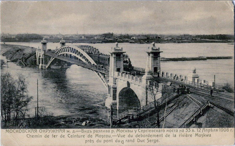Московская Окружная железная дорога. Вид разлива р. Москвы у Сергеевского моста на 33 версте 12 апреля 1908