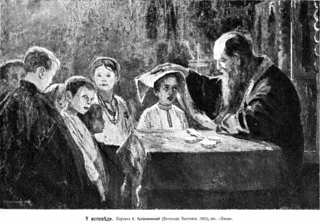 У исповеди. картина Е. Трофимовской.(весенняя выставка 1905 г.)