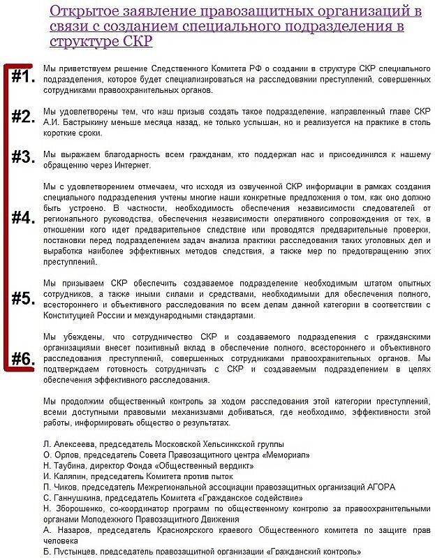 Открытое заявление правозащитных организаций в связи с созданием специального подразделения в структуре СКР. 20 апреля 2012