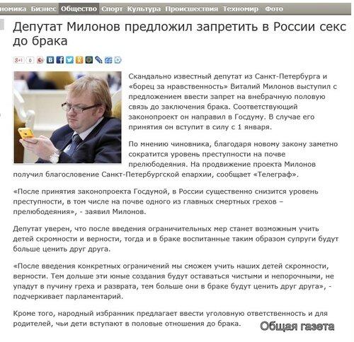 Милонов — копия.jpg