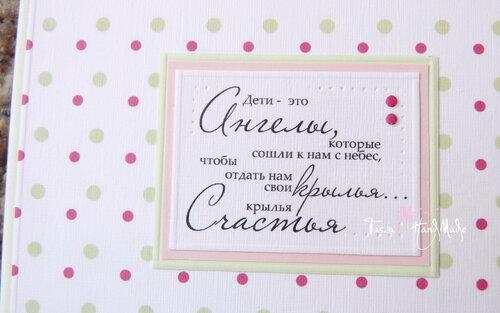 Надпись для открытки с новорожденным 90