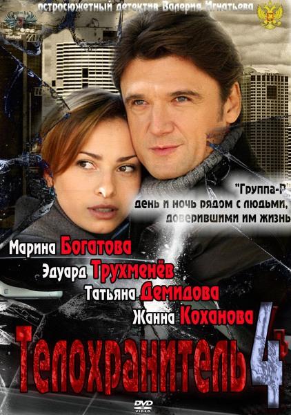Телохранитель - 4 (2012) SATRip