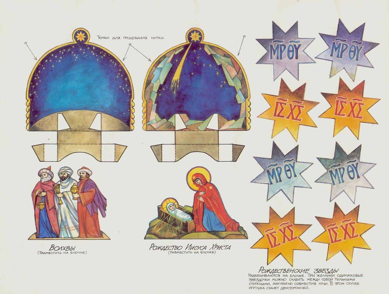 тонкая рождественский вертеп картинки для печати важной турецкой крепости