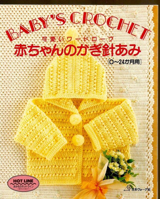 схемы вязания крючком для детей из японских журналов