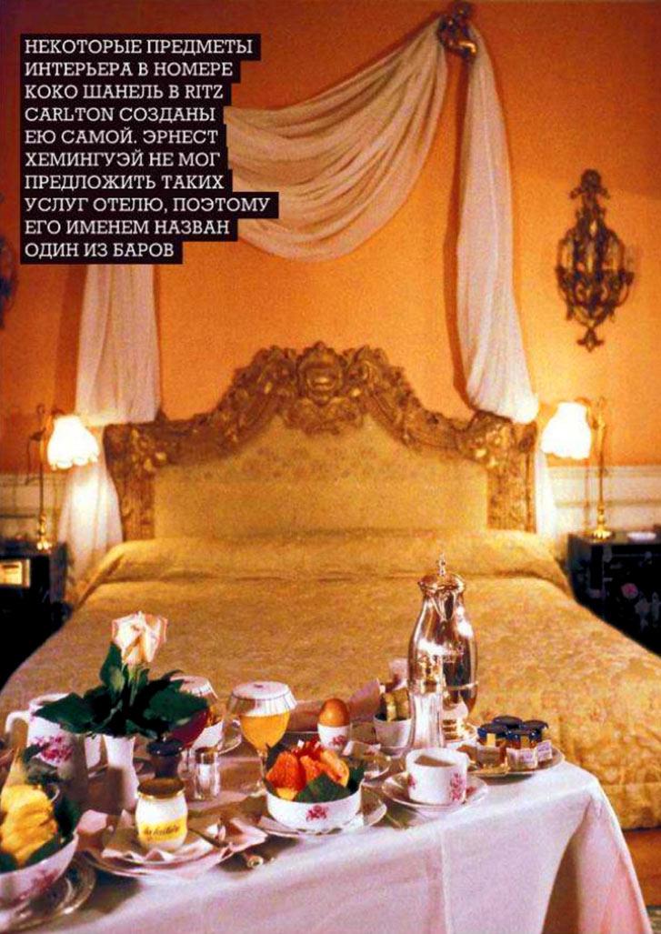 Отели, знаменитые своими покойниками - Ritz Carlton Paris