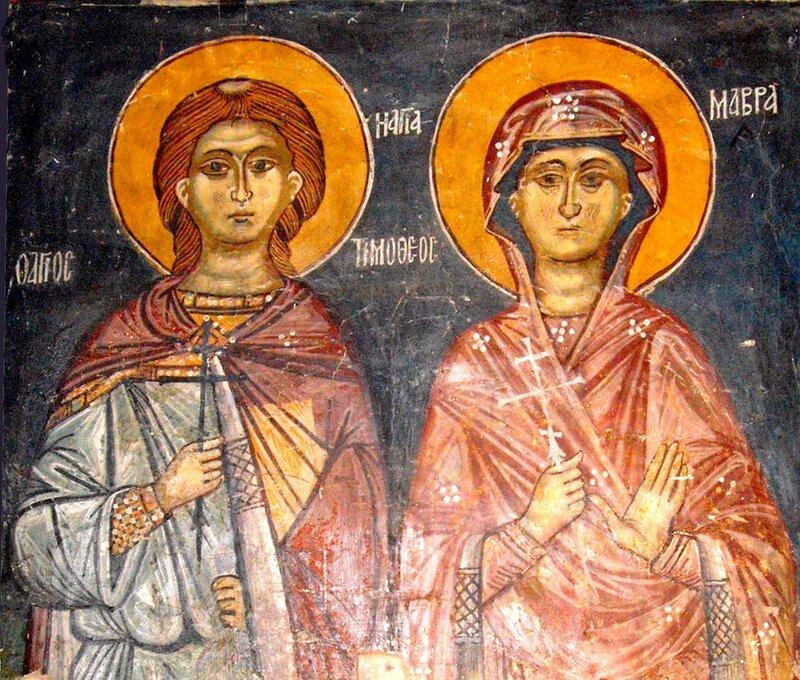 Святые мученик Тимофей и мученица Мавра.