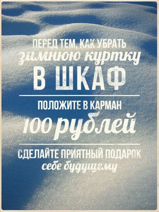 Порадуй себя следующей зимой)))))