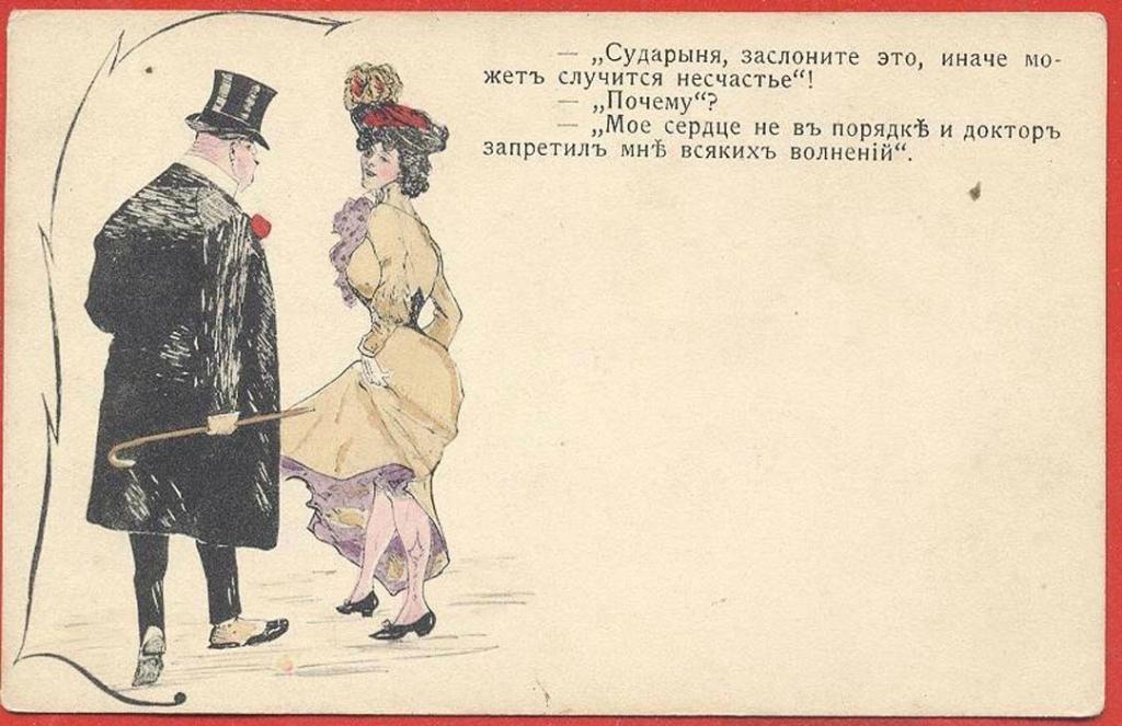 Плакаты и открытки России в начале XX века