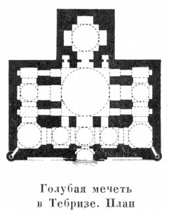 Голубая мечеть в Тебризе, план