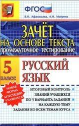 Книга Русский язык, 5 класс, Зачёт на основе текста, Афанасьева В.Н., Майрина А.Н., 2014