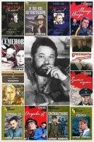 Книга Семенов Юлиан - Собрание сочинений (103 книги)
