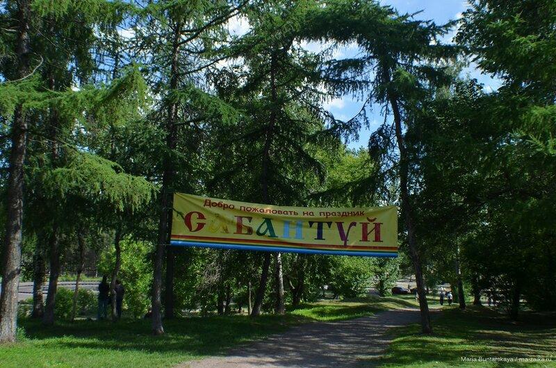 Сабантуй, Ярославль, 13 июня 2015 года
